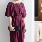 ファッションレンタルサービスBrista(ブリスタ)の口コミと体験レビュー